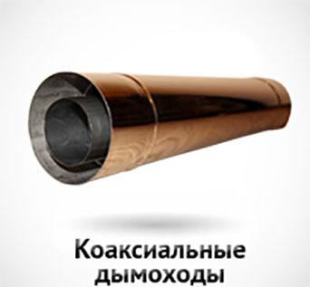двустенная труба