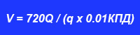 Формула для определения объема топлива