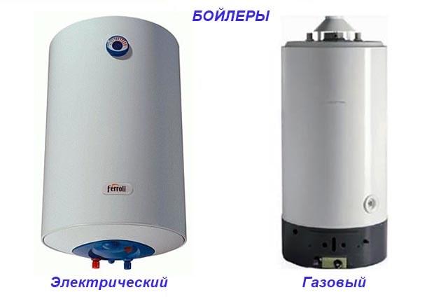 Водонагреватели накопительные – электрический и газовый