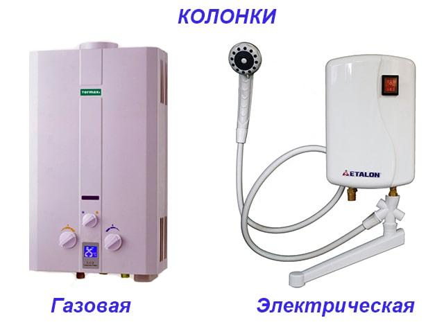 Водогрейная колонка – электрическая и газовая