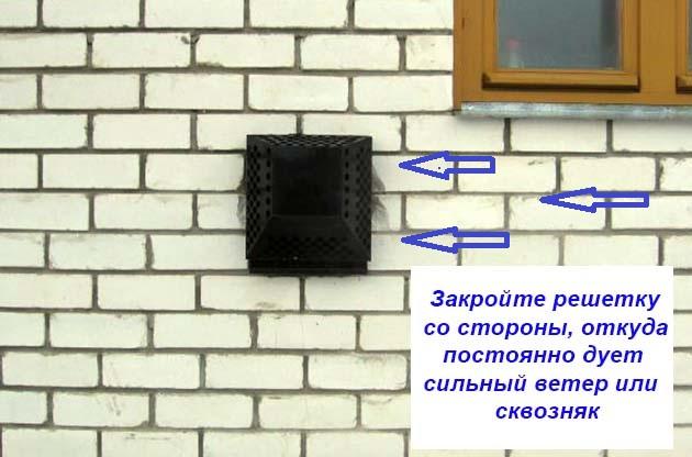 Железная решетка на дымоотводе