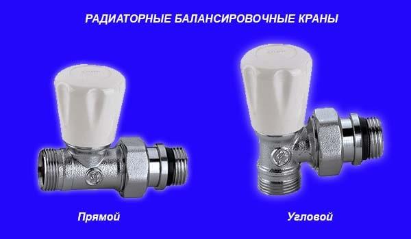 Клапан радиаторный балансировочный – прямой и угловой