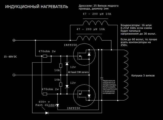 Схема инвертора для индуктивного нагревательного устройства