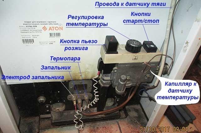 Схема установки газового клапана котла Атон