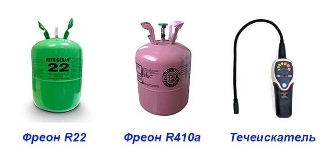 Різновиди фреонів та прилад для пошуку витоку газу