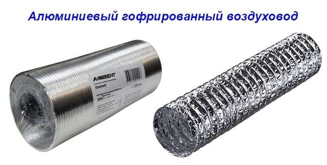 Алюминиевая гофротруба для вытяжки