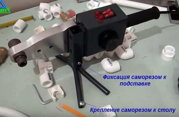 Фиксация сварочного аппарата на столе