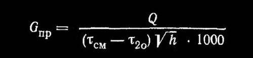 Формула определения расхода теплоносителя для обогрева здания
