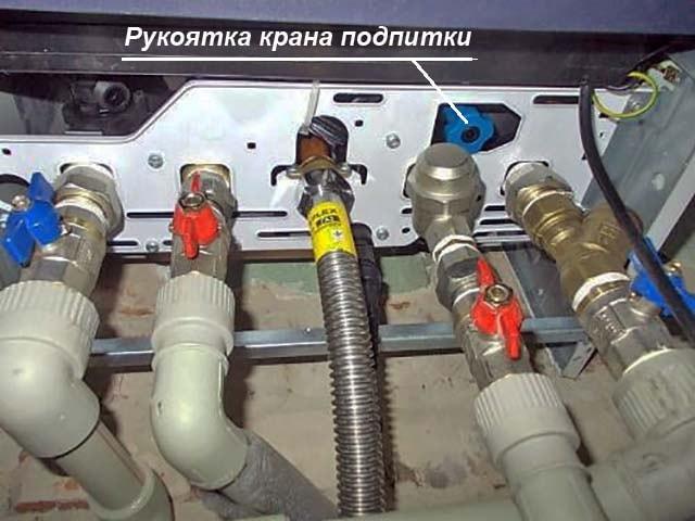 Кран дозаправки газового котла
