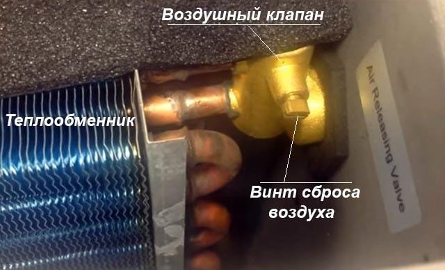 Клапан для відведення повітря з фанкойла