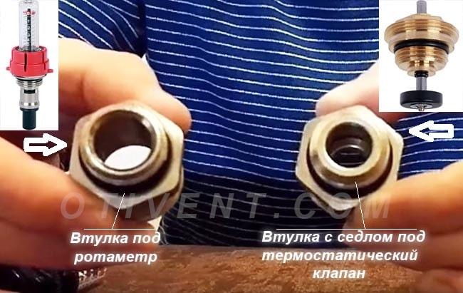 Втулки для встановлення ротаметрів і термоклапанів