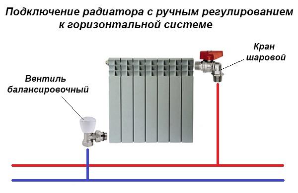 Схема с балансировочным вентилем