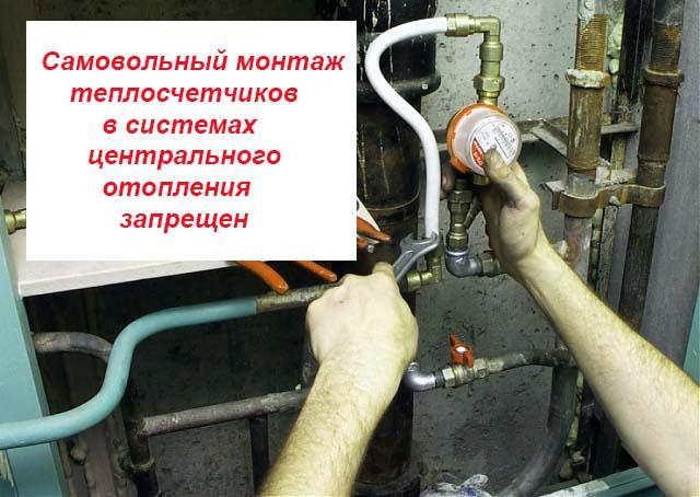 Вмешательство в центральное отопление